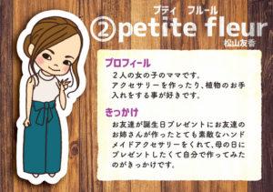 クリエイター02 petite fleur 松山友香