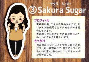 クリエイター03 Sakura Sugar
