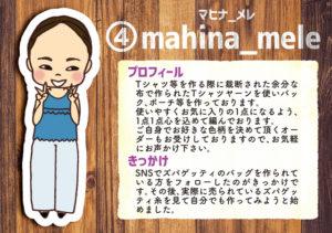 クリエイター04 mahina_mele