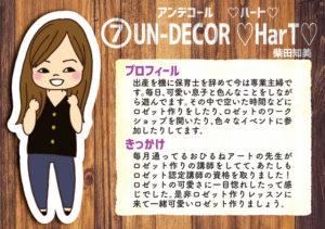 クリエイター07-UN-DECOR HarT 柴田知美