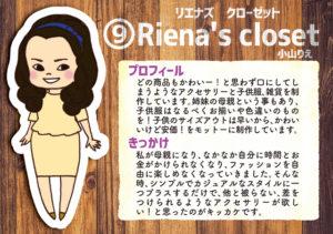 クリエイター09 Riena's closet 小山りえ