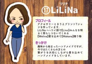 クリエイター17 LiLiNa