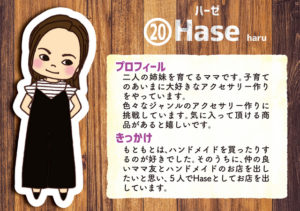 クリエイター20 Hase haru