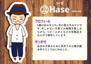 クリエイター22 Hase misato