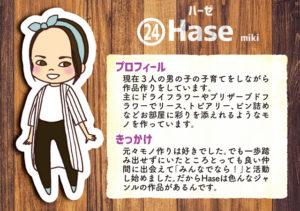 クリエイター24 Hase miki