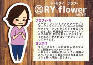 クリエイター25 RY flower 古川洋子
