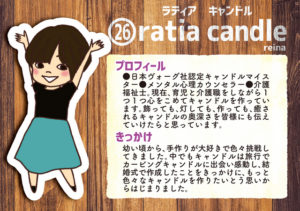 クリエイター26 ratia candle reina