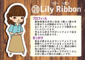 クリエイター28 Lilly Ribbon