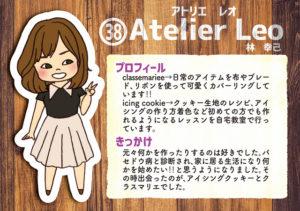 38 Atelier Leo