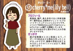 クリエイター51 cherry*me(lily bell) 大橋友紀