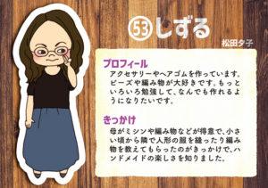 53 しずる 松田夕子