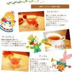 紅茶の国のアリス ノンカフェイン紅茶