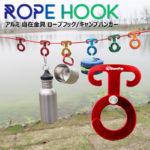 ハンガーロープ