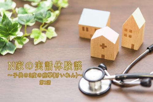 N家の実話体験談 〜子供の3度の痙攣(けいれん)〜 第1話