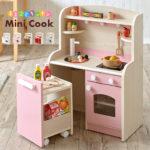 ままごとキッチン Mini cook4