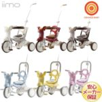 iimo TRICYCLE#2