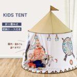 インディアン子供テント