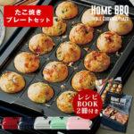 recolte(レコルト) ホームバーベキューたこ焼きセット