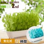 ミクニ(MIKUNI)misty-garden 2nd