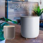 Three-up充電式コードレス加湿器 Fog Mist