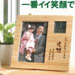 名入れができる木製写真立て デジタル置き時計