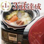 コイズミ 電気圧力鍋