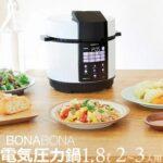 BONABONA 電気圧力鍋