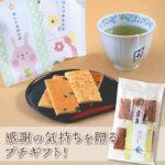 京都ぎょくろのごえん茶 ごあいさつ茶とお菓子のオリジナルプチギフトセット