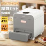 ZHENMI(シェンミ) 糖質カット炊飯器