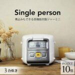 マイコン式炊飯器 Single person