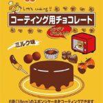 コーティング用チョコレート