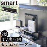 山崎産業 smart テレビ裏収納ラック