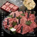 肉のヒライ 神戸牛六点食べ比べ焼肉