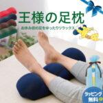 キング 王様の足枕
