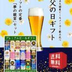 4大国産 プレミアムビール 飲み比べ 夢の競宴 ギフトセット