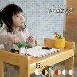 kidzoo(キッズー) スタディデスクセット