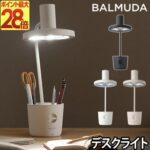 バルミューダ BALMUDA The Light