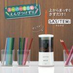 PLUS(プラス) スーパー全自動鉛筆削り SASITEMI(サシテミ)