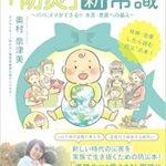 『子どもの命と未来を守る!「防災」新常識~パパ、ママができる!!水害・地震への備え』
