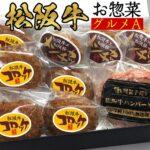 松坂牛お惣菜グルメセット