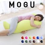 MOGU 気持ちいい抱き枕