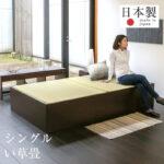 畳寝具 い草製畳ベッド SPAZIO(スパシオ)