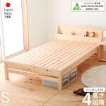 源ベッド ひのきすのこベッド